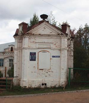 Часовня. Памятник в честь проезда через Большую Соснову Императора Александра I