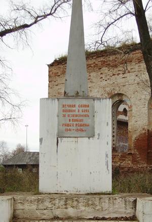 Памятник В честь комсомольца-революционера Липина Вениамина Никифоровича, зверски замученному белогвардейцами в годы гражданской войны