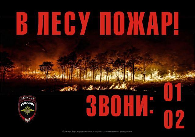 «В лесу пожар! Звони 01 и 02»